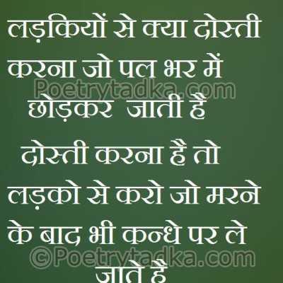 emotion quotes in hindi on dosti karna