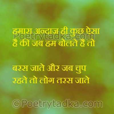 emotion quotes in hindi on hamara andaz