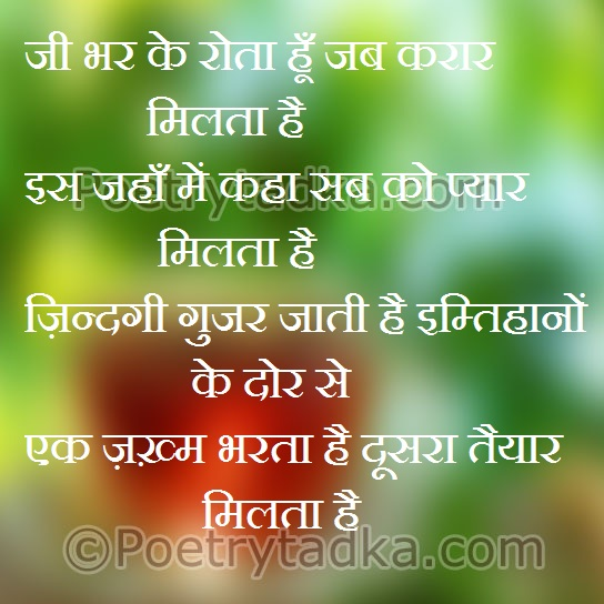 emotion quotes in hindi on jee bhar ke rote