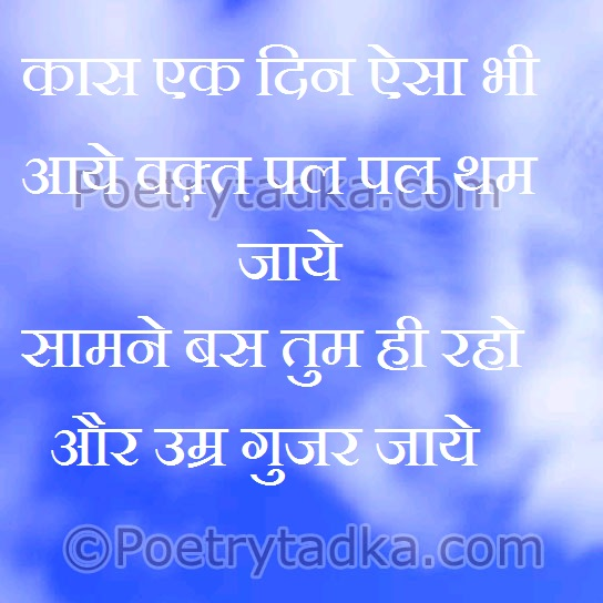 emotion quotes in hindi on kaas ek din