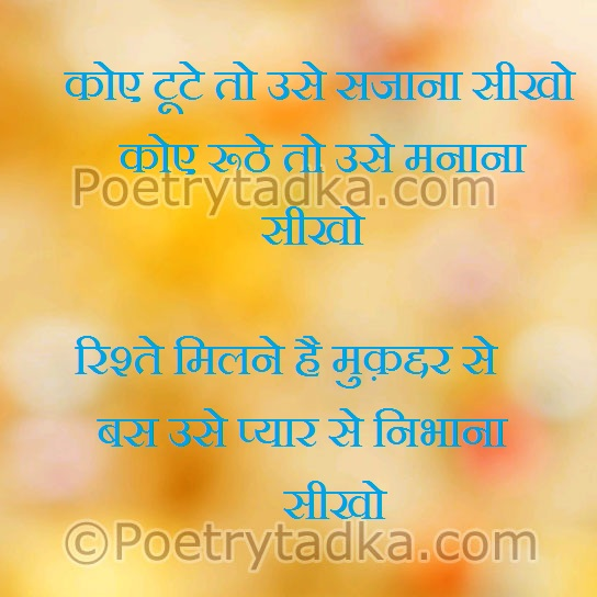 emotion quotes in hindi on koi toote to use sajana