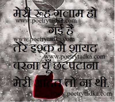 emotion quotes in hindi on meri rooh