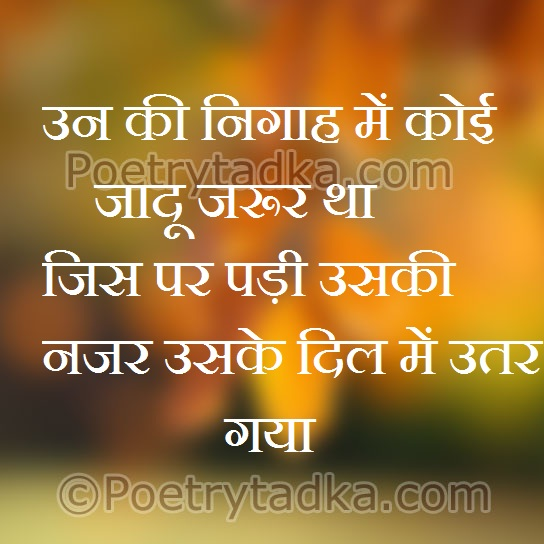 emotion quotes in hindi on nigah