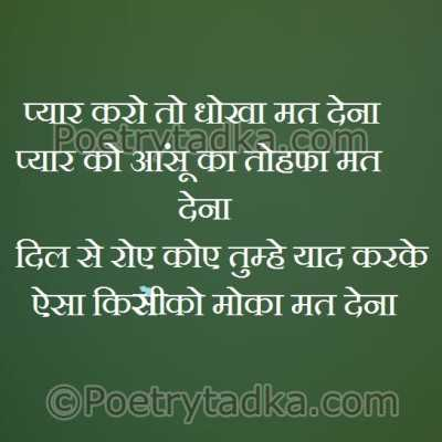 emotion quotes in hindi on pyar karo to dhoka
