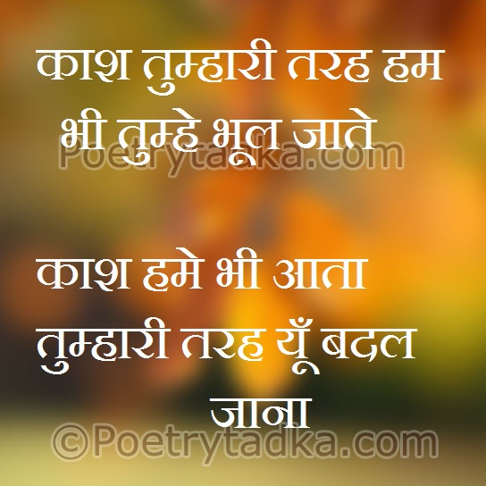 emotion quotes in hindi on tumhari tarah poetrytadka