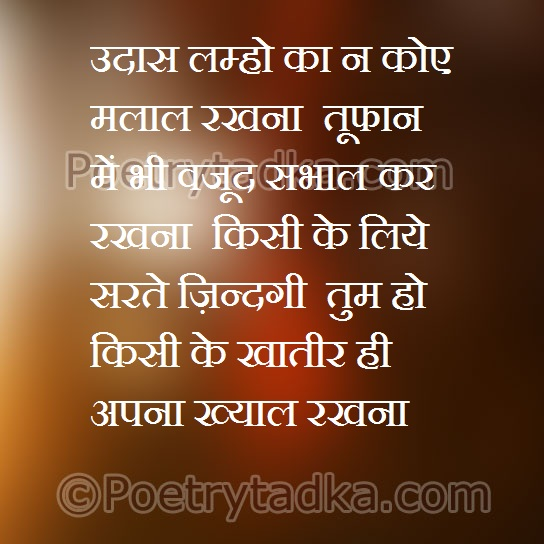 pics photos emotional quotes in hindi language