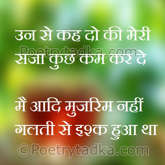 Emotion Quotes in hindi on un se kah