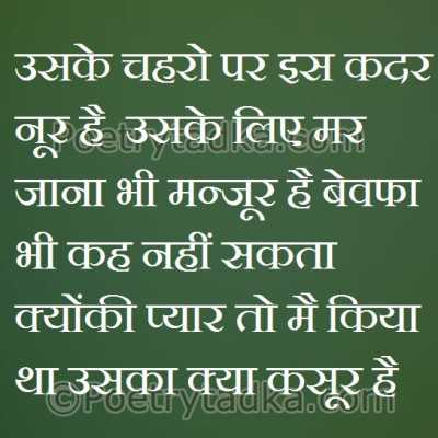 Emotion Quotes in hindi on Uske chehre pa