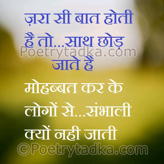emotion quotes in hindi on zara se baat