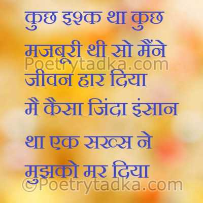emotion quotes in hindi on zinda insan