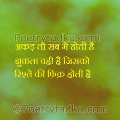 emotion quotes wallpaper whatsapp profile image photu in hindi akad to sab me hoti hai jhukta wahi jeese rishte ki fikr hoti hai