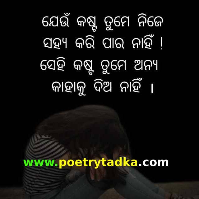 Emotional oriya sad shayari