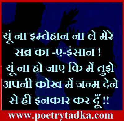 emotional quotes shayari yun na imtihan le