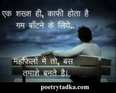 emotional shayari emosnal in hindi