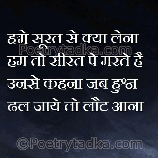 emotional shayari emosnal shayari wallpaper whatsapp profile hme surat se kya lena hum to sirat image photu in hindi