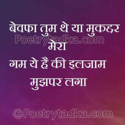 emotional shayari emosnal shayari wallpaper whatsapp profile image photu in bewfa tum the ya mukaddar mera hindi
