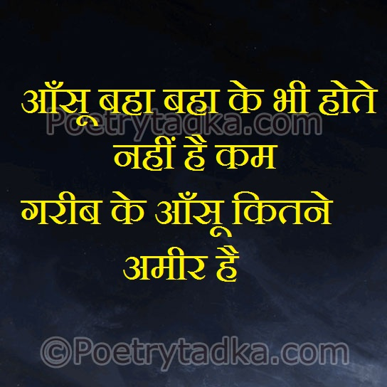 Emotional shayari |   | emotional shayari in