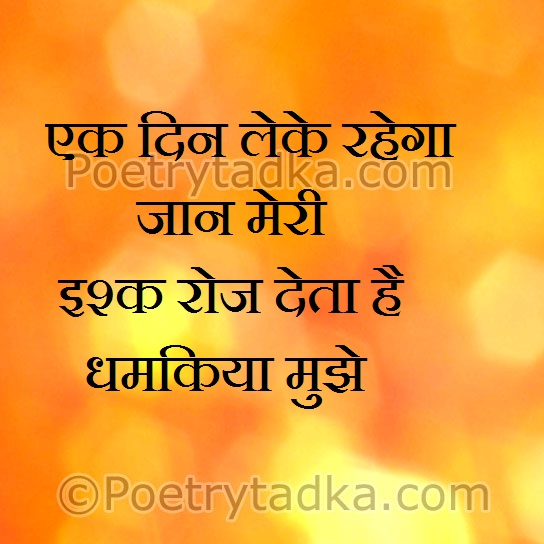 emotional shayari emosnal shayari wallpaper whatsapp profile image photu in hindi ek din leke rhega jaan meri