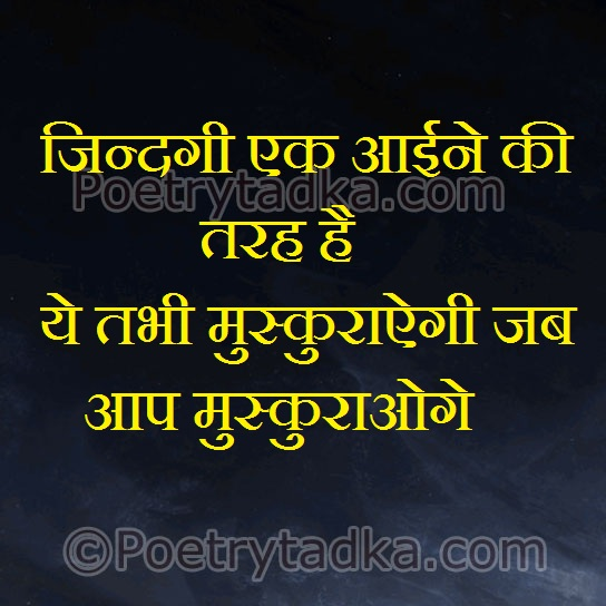 emotional shayari emosnal shayari wallpaper whatsapp profile zindagi ek aayne ki tarah haiimage photu in hindi