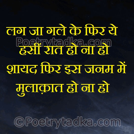 emotional shayari emosnal shayari wallpaperlag ja gale ke fir ye hasi raat ho na whatsapp profile image photu in hindi