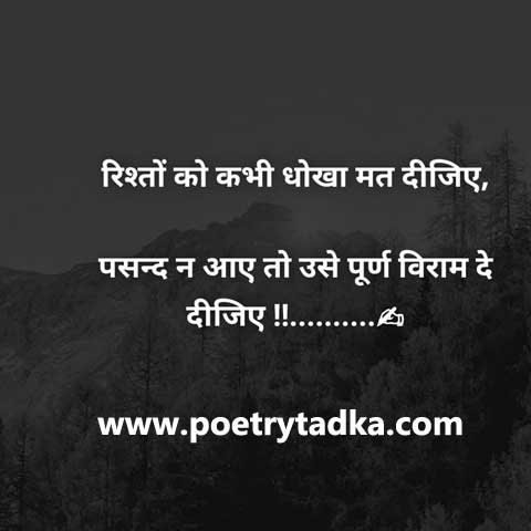 emotional shayari on life