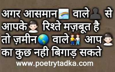 encouragement shayari