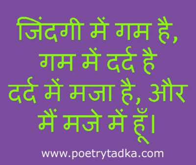 enjoy of life status in hindi