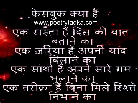 facbook atatus what is facebook in hindi language