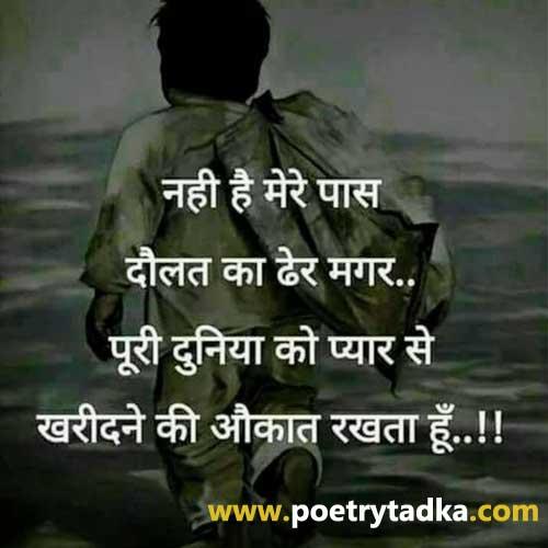 Facebook Shayari Images