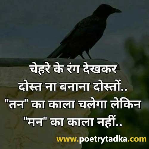 facebook shayari quotes in hindi