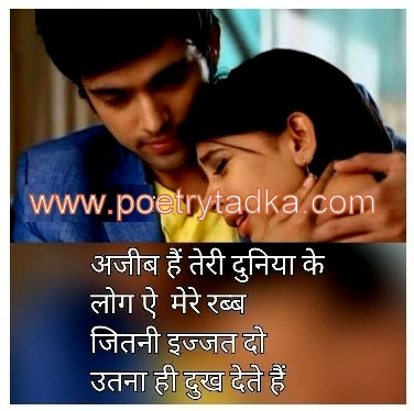 Facebook Love Romantic Shayari Image - ▷ ▷ PowerMall