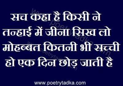facebook status best hindi