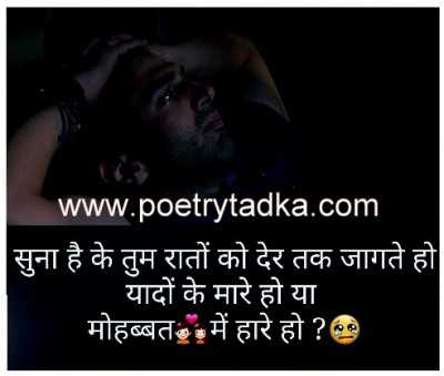 Good Morning Shayari Hindi Me Likha Hua