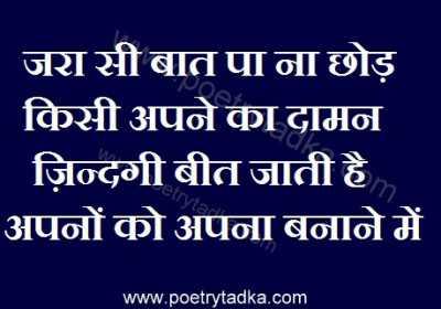 facebook status cool in hindi