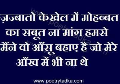 facebook status in hindi font