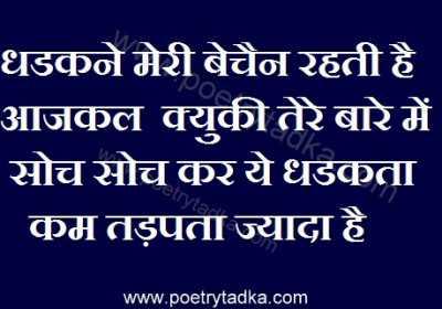 facebook status in hindi language