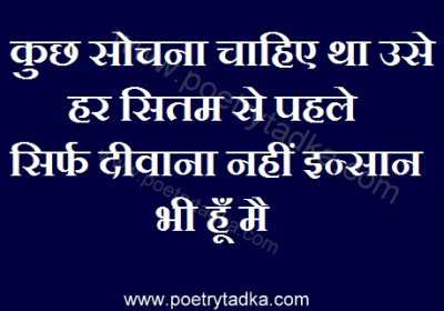 facebook status love hindi