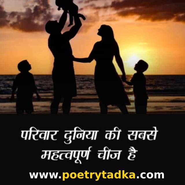 Family par shayari in Hindi