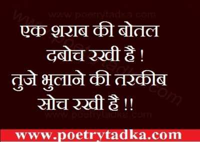 famous quotes in hindi sharab ki botal