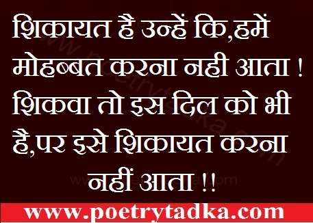 famous quotes in hindi shikayat hai unhe