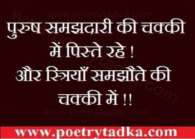 famous quotes in hindi smajhdari