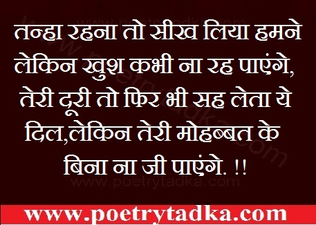 famous quotes in hindi tanka rahna to seekh liya