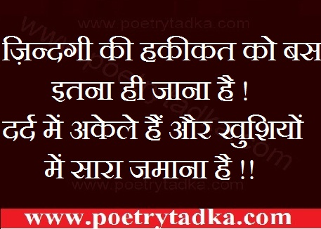 famous quotes in hindi zindagi ki hqikat