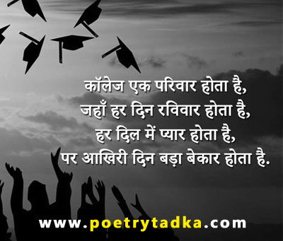 Farewell shayari for school students in hindi