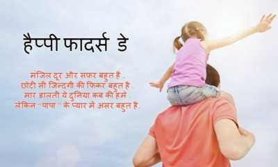 father day quotes in hidi aapko paya