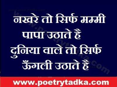 Free Download Papa Beti Quotes In Hindi