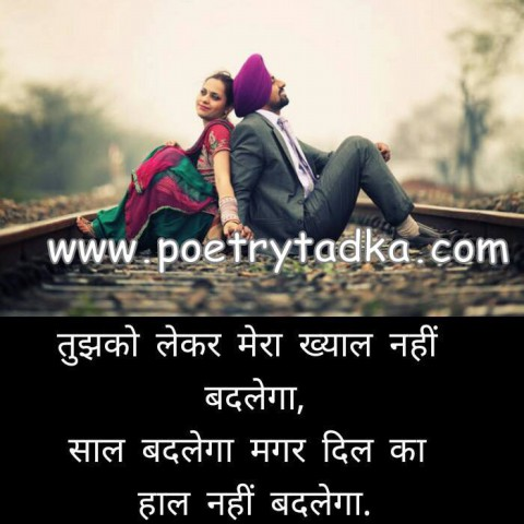 fb status hindi mohabbat ke liye
