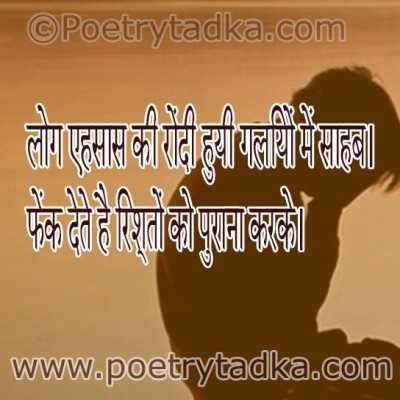 feeling sad shayari
