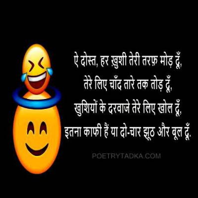 friendship day funny shayari