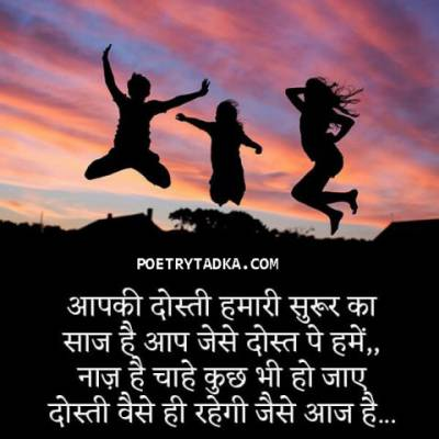 friendship day latest shayari